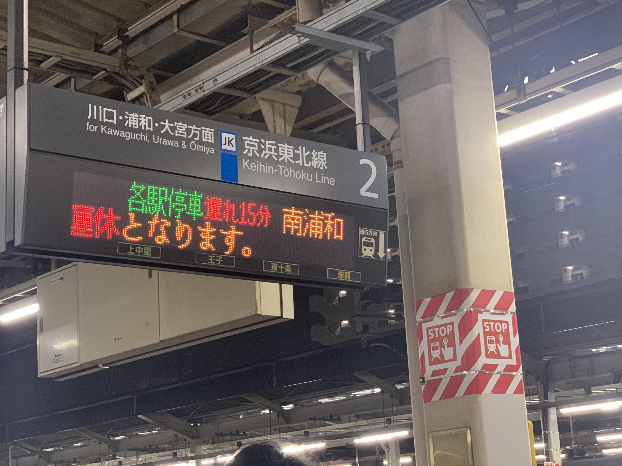 線 京浜 遅延 東北