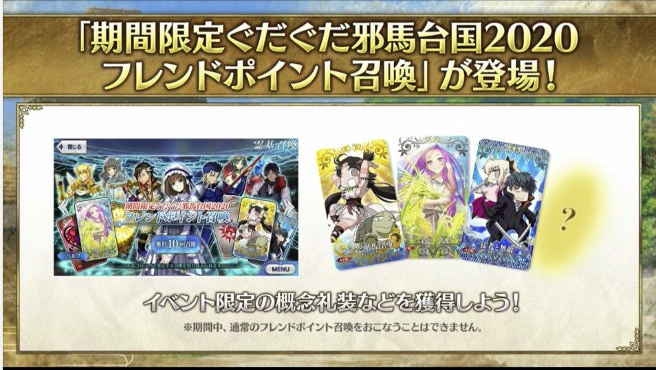 フレポに経験値礼装! 信勝いる?いるの?いるよね? appmedia.jp/fategrandorder… #FGO
