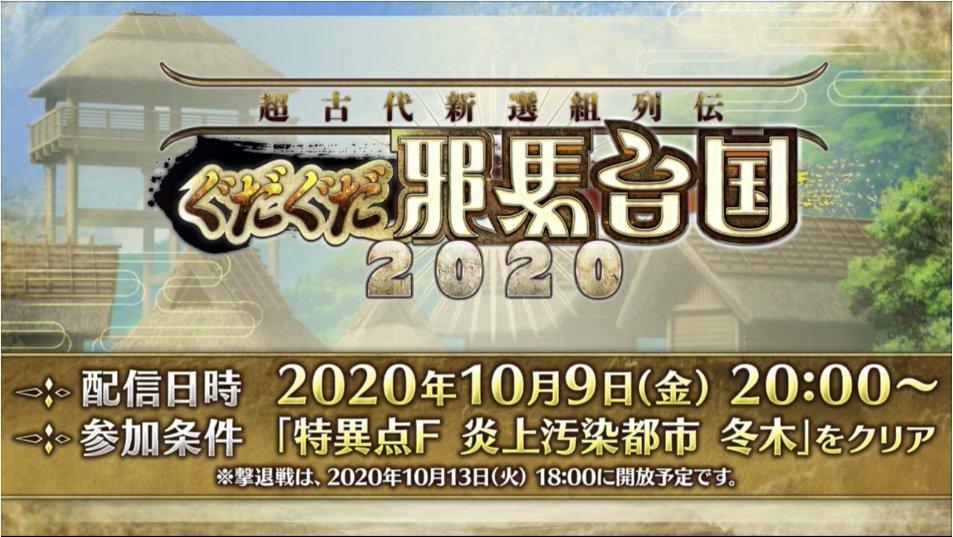 イベントこのあとすぐ20時から!!! 参加条件は冬木! appmedia.jp/fategrandorder… #FGO