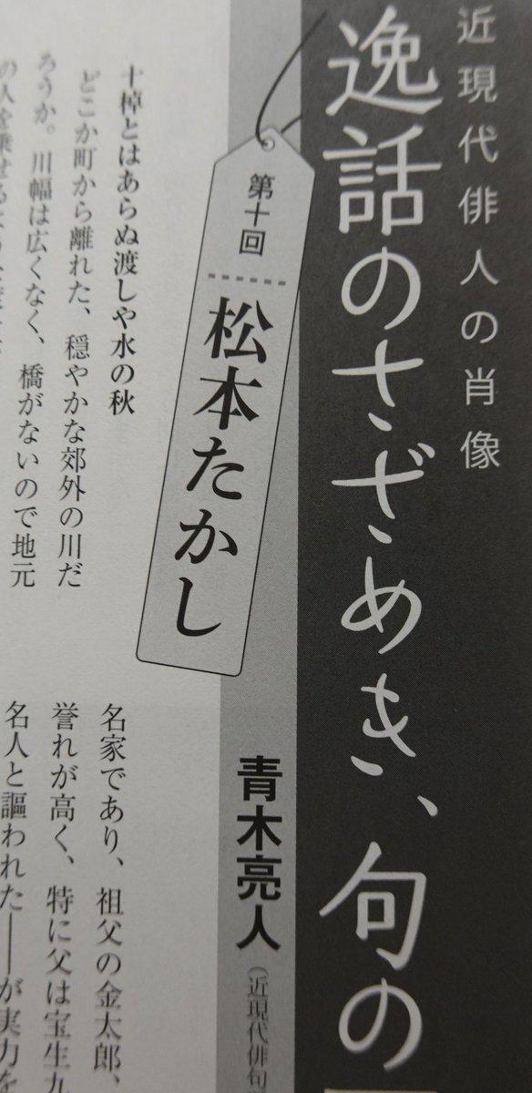"""青木亮人@『さくっと近代俳人入門』(マルコボ)発売中 в Twitter: """"俳句 ..."""