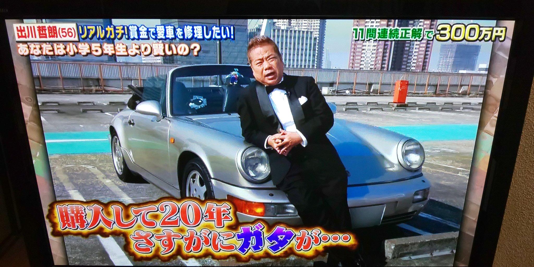 """shiotoku on Twitter: """"出川さんも、ポルシェカレラ20年乗って、エアコンも効かなくなってきたので、修理しようとしたら、エンジンごと修理しなくてはならなくて 大金が、かかるらしい🤭 #徳永英明… """""""