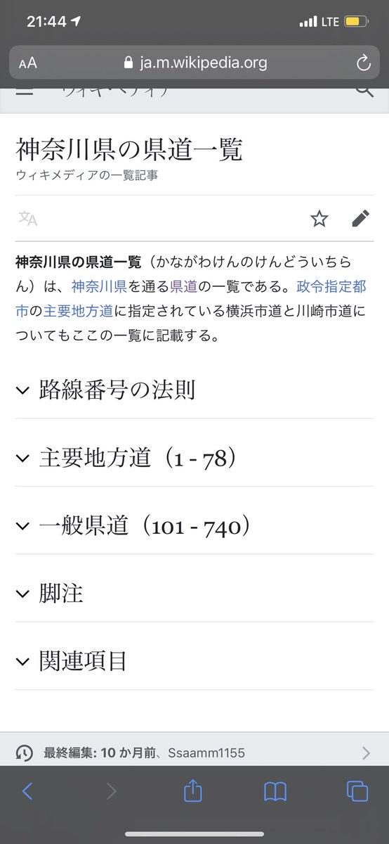 都道府県道 - Twitter Search