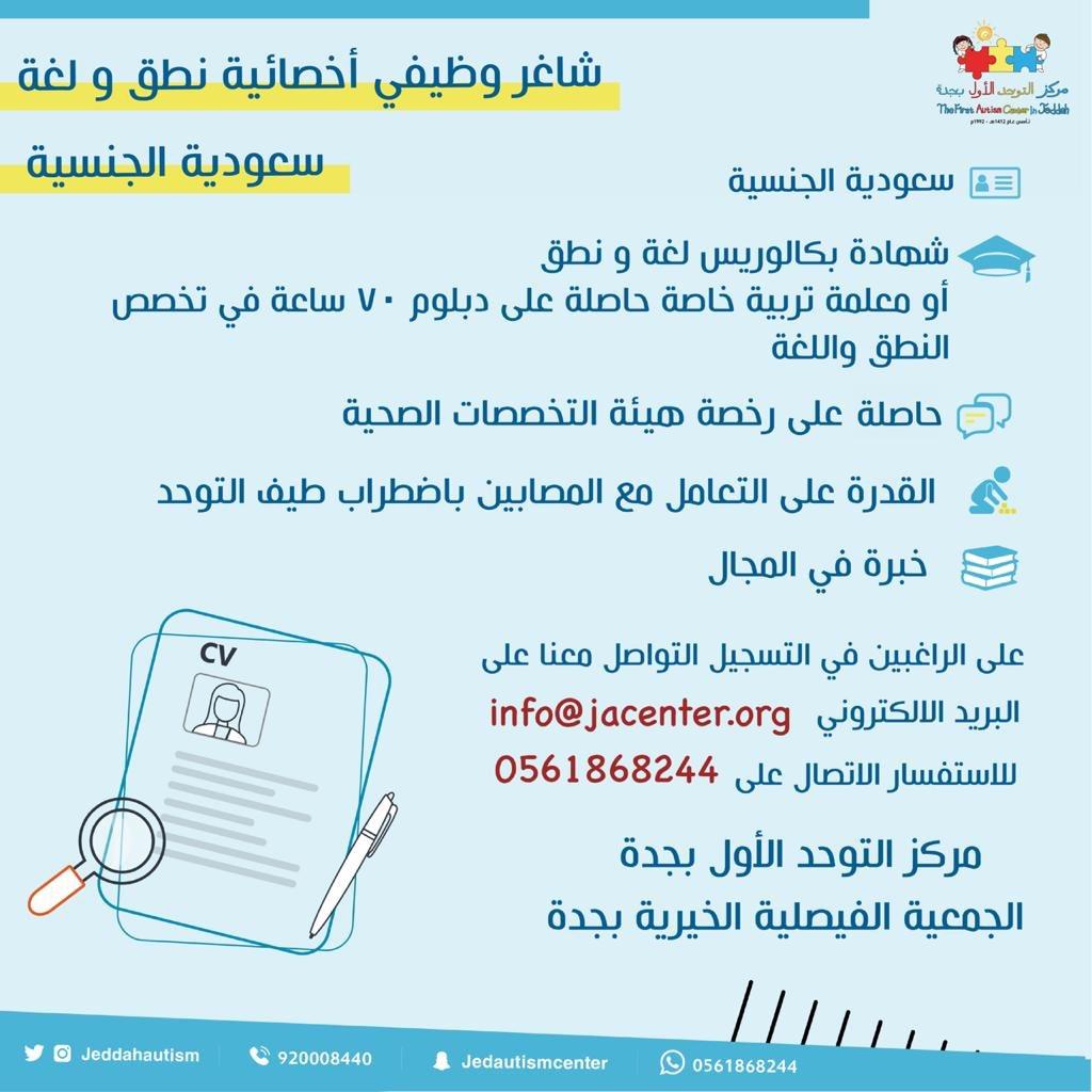 مطلوب ( أخصائية نطق و لغة ) بمركز التوحد الأول ب #جدة  #وظائف_نسائيه  #وظائف_جدة #وظائف