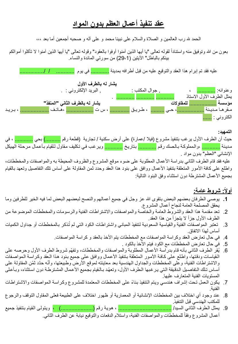 كود البناء السعودي الجديد سيتم تطبيقه وإلزامه على القطاع السكني اعتبارا من شهر جمادى الاول ١٤٤٢هـ وهذه التسعيرات المحددة Twitter Thread From المستشار القانوني Tnkhlaw Rattibha