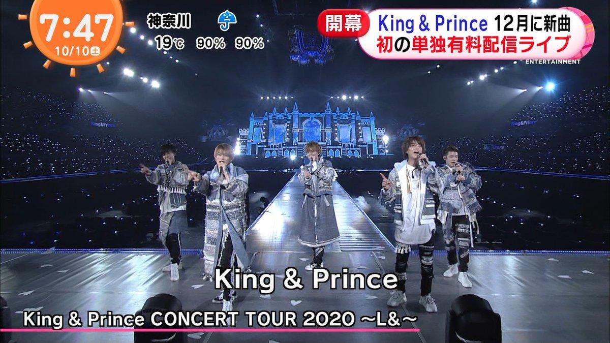 キンプリ ライブ 2020