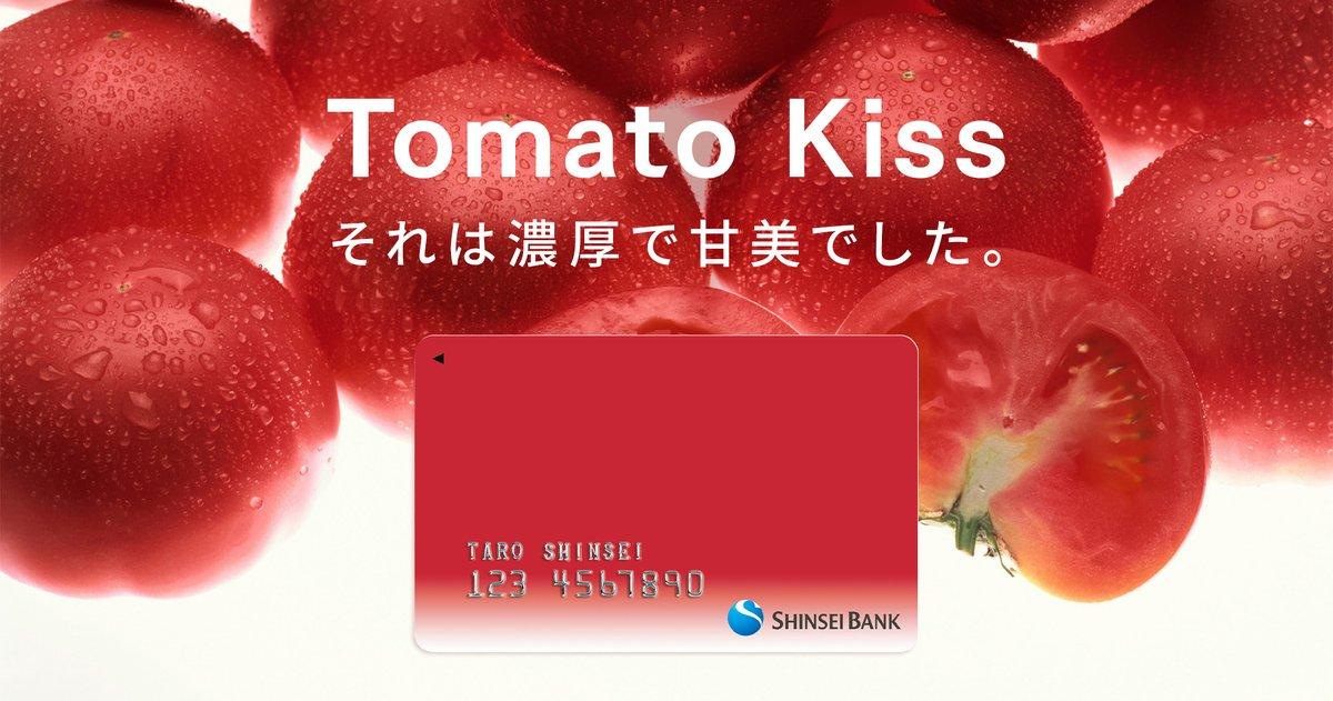新生銀行 (@shinseibank_jp) | Twitter