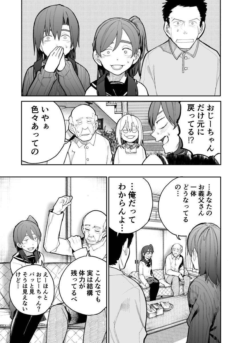 じいさんばあさん若返る【50】