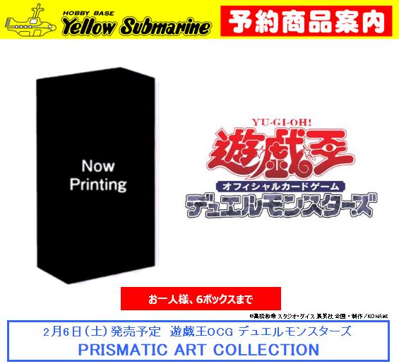 予約 collection Prismatic art