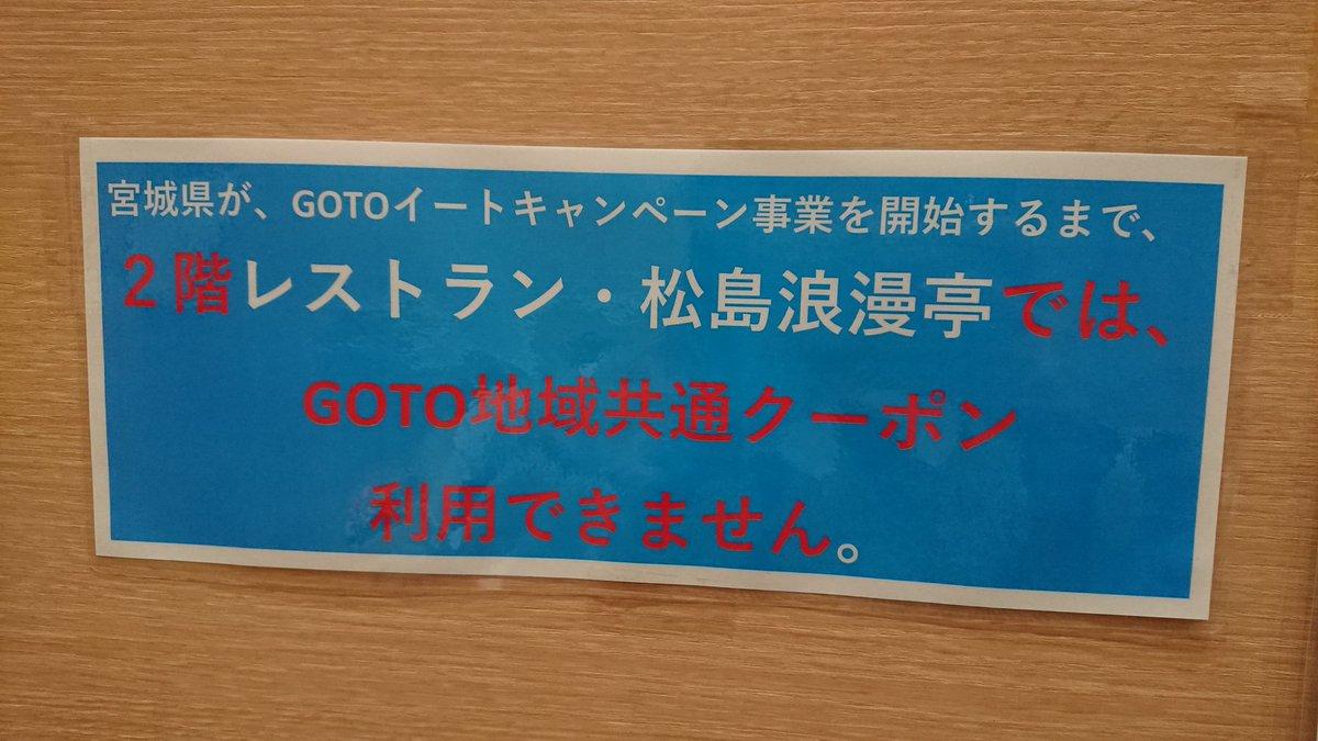 Goto イート 県 宮城