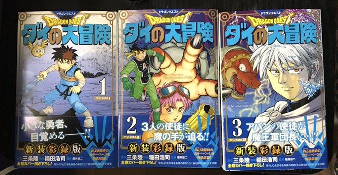 【ダイの大冒険】アニメのおかげでダイの可愛いシーンが増えたね パート25【下ネタ注意】