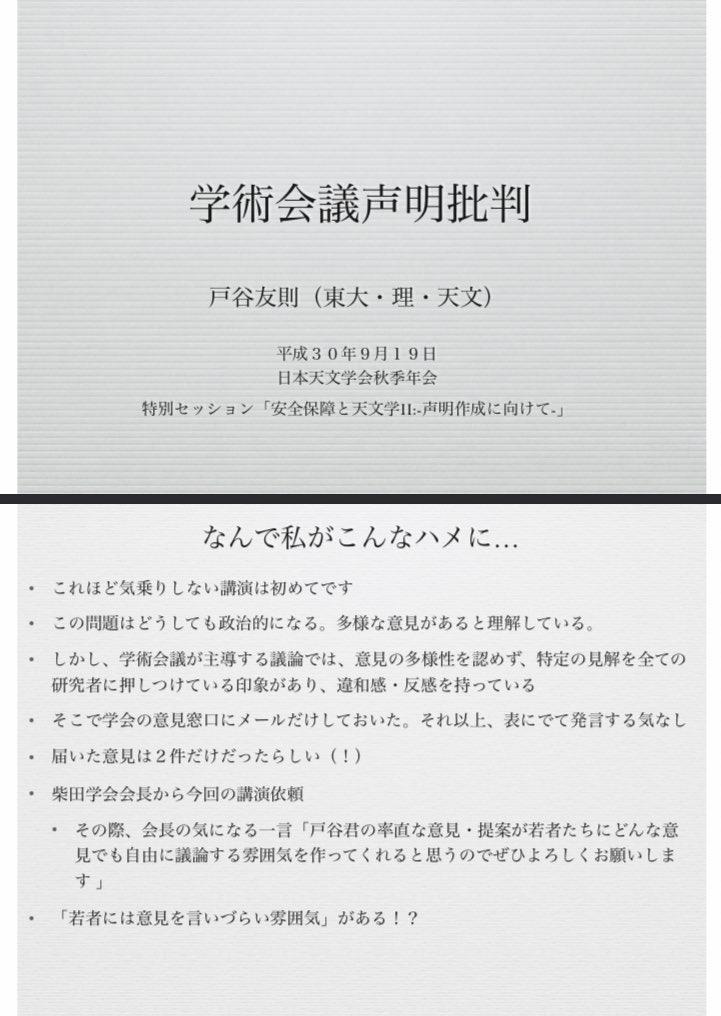 これはごもっともなご意見。 とりあえず、導入部分のみ貼ります。 是非全部ご覧になってみてください。 asj.or.jp/anzen-tenmon/t…