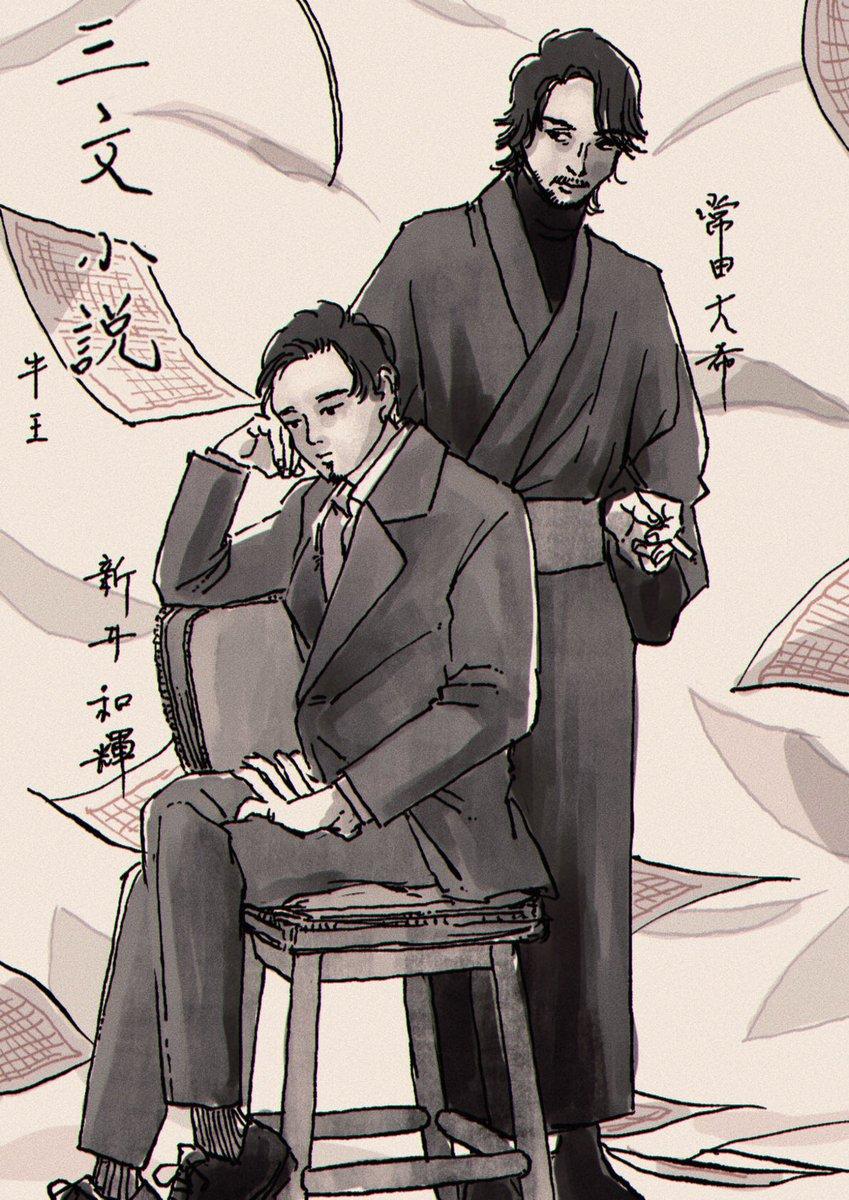 三文 小説 千両 役者