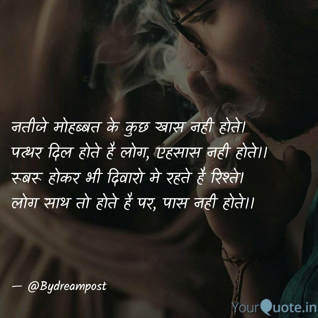 नतीजे मोहब्बत के कुछ खास नही होते। पत्थर दिल होते है लोग, एहसास नही होते।। रूबरू होकर भी दिवारो मे रहते है रिश्ते। लोग साथ तो होते है पर, पास नही होते।। #yqbaba #hindi #yqbaba #yqtales  #hindipoetry #shairy #hindishayari #hindiquotes    Read my thoughts on @YourQuoteApp at https://t.co/RODyqIfmmF