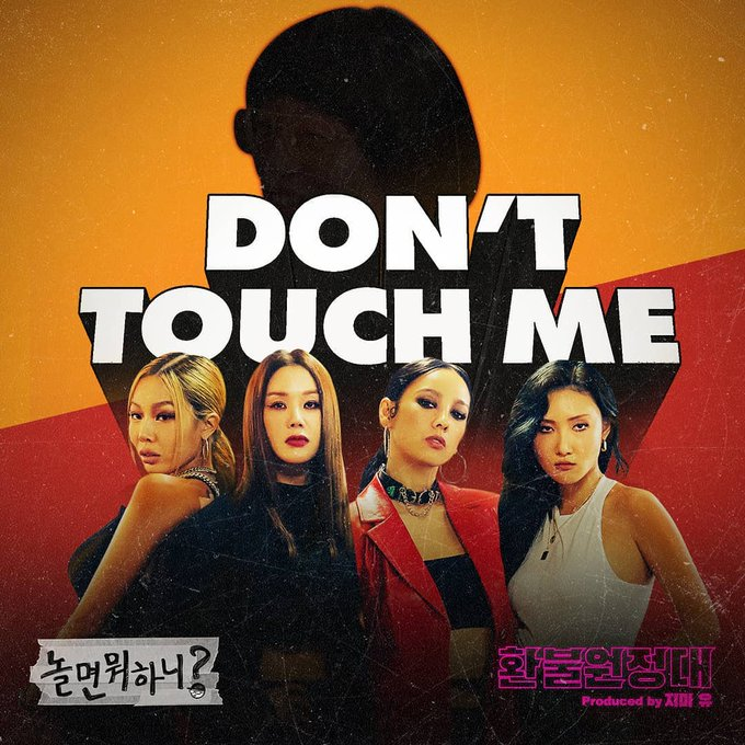 "Refund Sisters  >> single ""DON'T TOUCH ME ""  Ej9MSk1U4AA7H43?format=jpg&name=small"