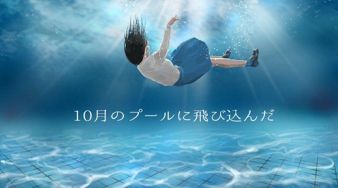 月 飛び込ん だ の 歌詞 プール に 10