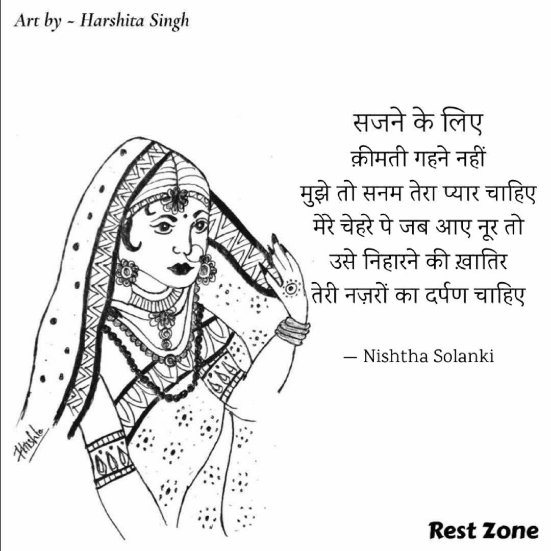 #rzsaznekeliye #yqrestzone #yqdidi  #collabwithrestzone #restzone        #YourQuoteAndMine Collaborating with Rest Zone #rekhta  Read more of my thoughts on YourQuote app https://t.co/b4E1BRNmzR https://t.co/nPB0IMjNcs