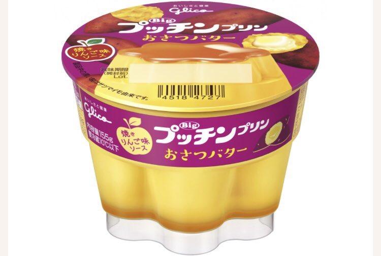 9月29日よりプッチンプリンシリーズから、さつまいもにバターを加えたおさつバタープリンに、焼きりんご味ソースを合わせた「Bigプッチンプリン おさつバター」が新発売されます✨ https://t.co/9D48iyTreU