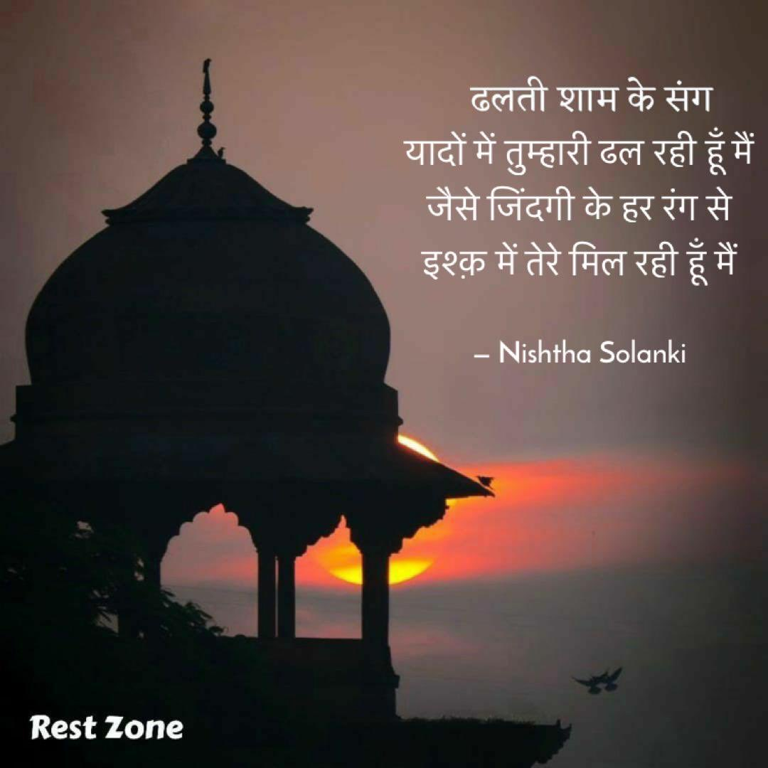 #rzdhaltishaamkesang #yqdidi #collabwithrestzone #restzone #YourQuoteAndMine Collaborating with Rest Zone #lovestory #rekhta  Read more of my thoughts on YourQuote app https://t.co/j4DCJjUy20 https://t.co/0X8aZBXISi