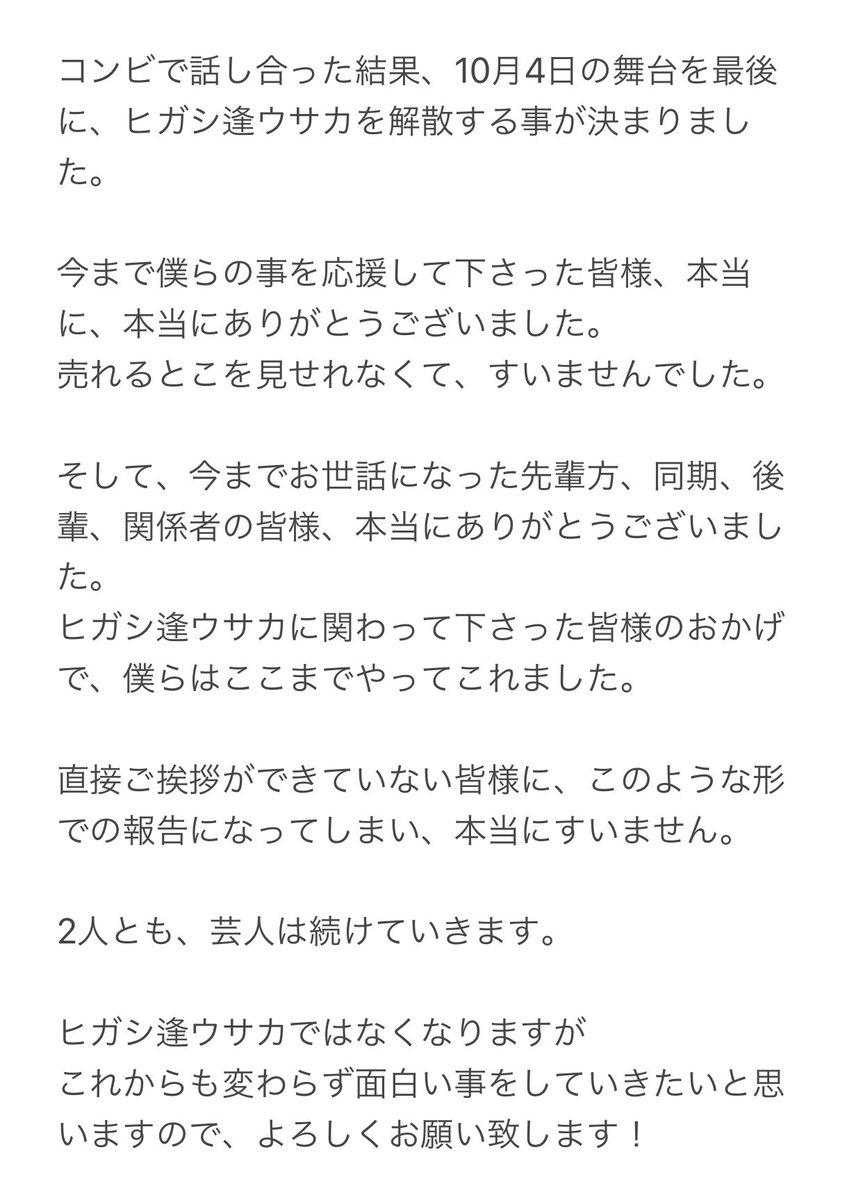 【ヒガシ逢ウサカ解散のご報告】
