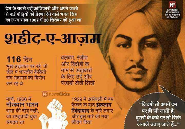 अप्रतिम देशभक्त #शहीद_भगत_सिंह जी के जयंती पर शत शत नमन  🙏🚩 मेरा रंग दे बसंती चोला माये रंग दे बसंती चोला..🚩 कर चले हम फिदा जानो तन साथियों अब तुम्हारे हवाले वतन साथियों.. आज जिसे हम राष्ट्रवाद कहते हैं क्या ये वही राष्ट्रवाद है जो इन👇शहीदों ने हमारे हवाले किया था? #सोचें