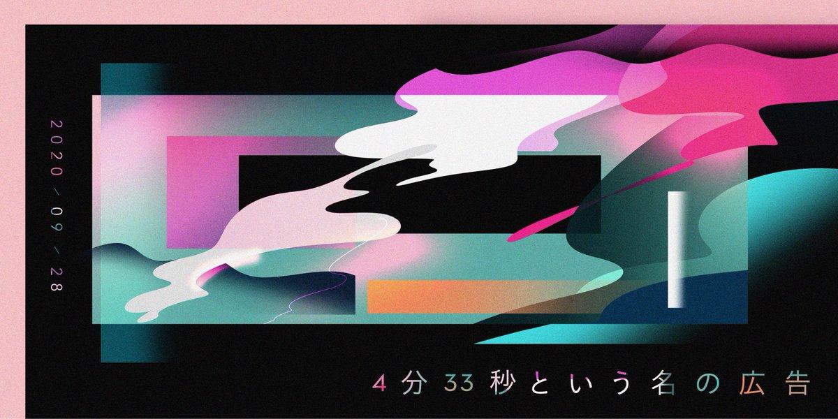 「4分33秒という名の広告」 Opening Act: Smany  / VJ rokapenis Act: world's end girlfriend / Visual : Young yAA aka misoshita artwork: 𝙢𝙤𝙫𝙚 𝙣𝙖𝙤 :
