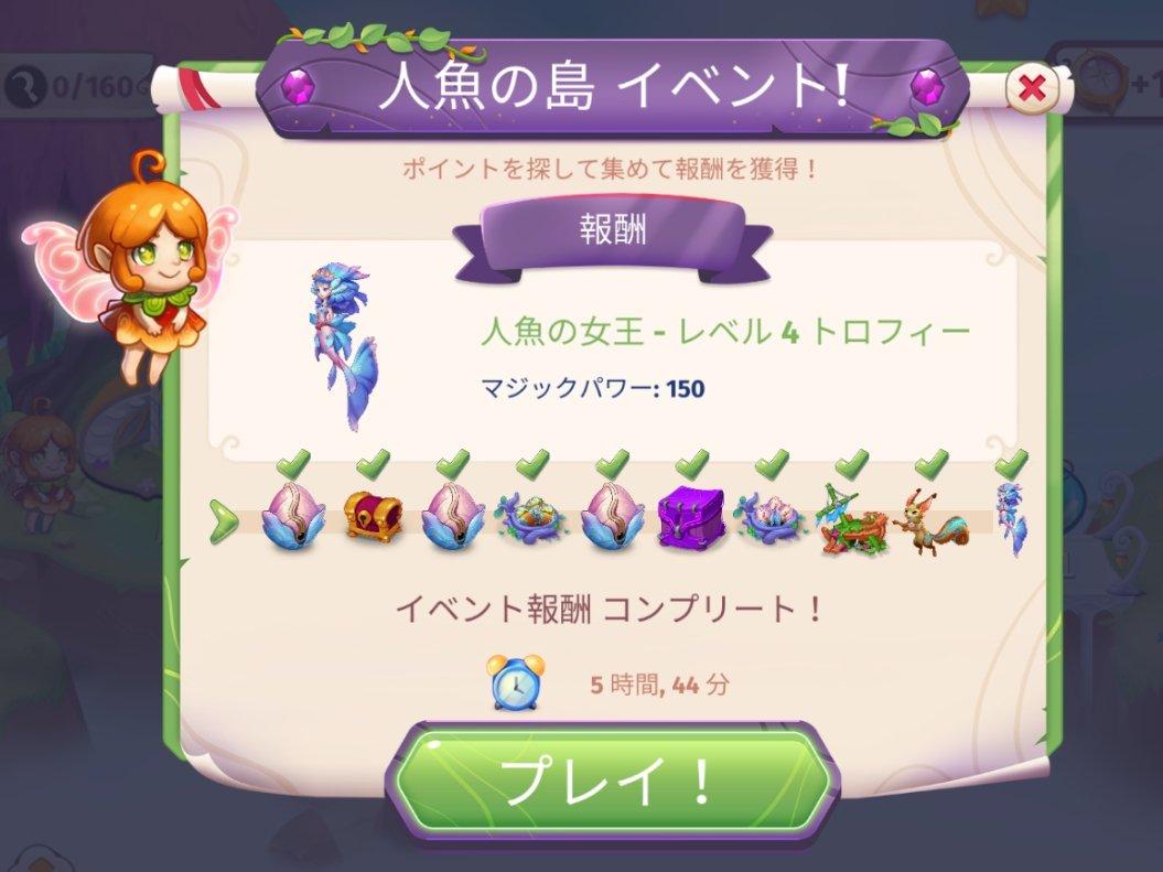 チャレンジ マージ 20 ドラゴン