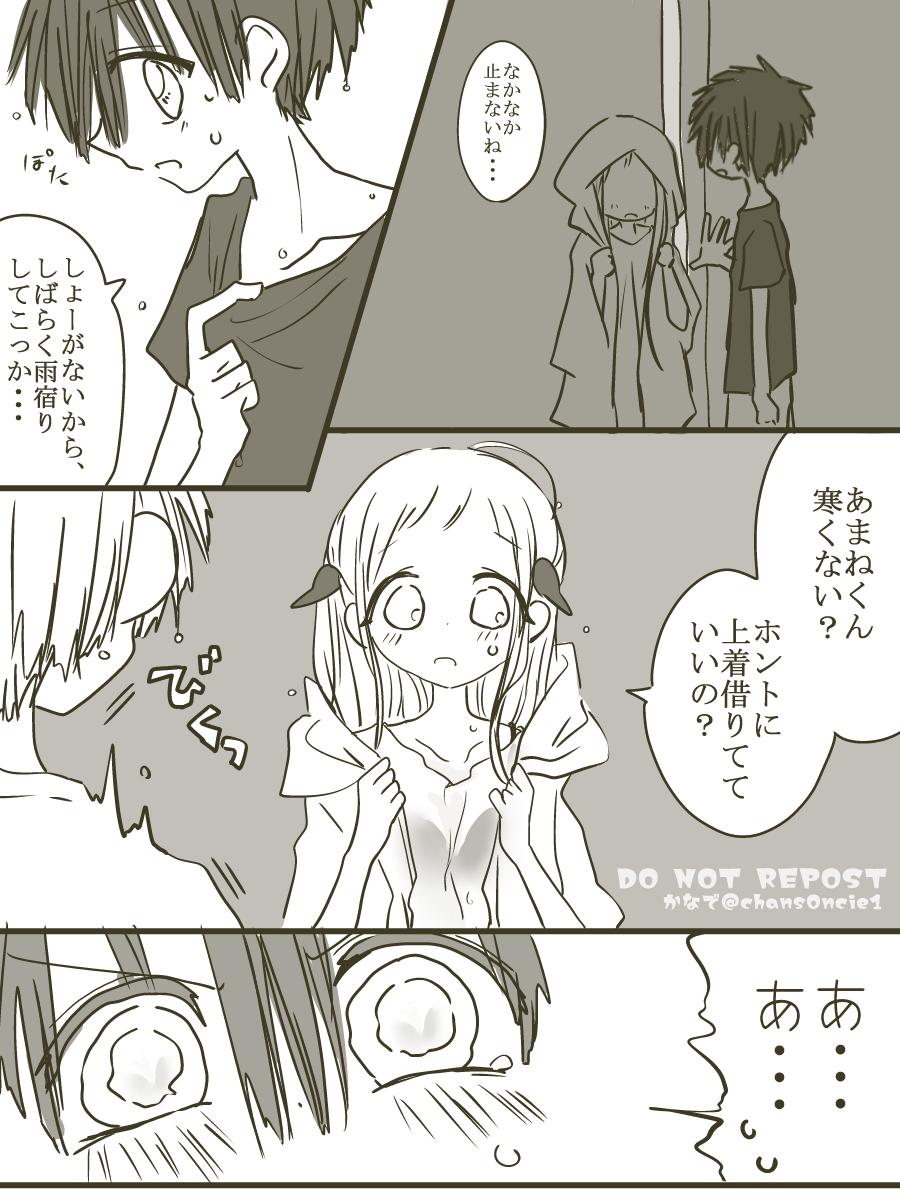 あまねく ん くん 花子
