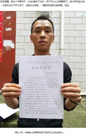 【17年間も】9歳で小学校を辞め、父を殺害した隣人を捜し続けた男性 中国「法の下で裁いてやる」という強い執念で、名前を変えて暮らしていた犯人を遂に発見。警察により犯人は逮捕された。