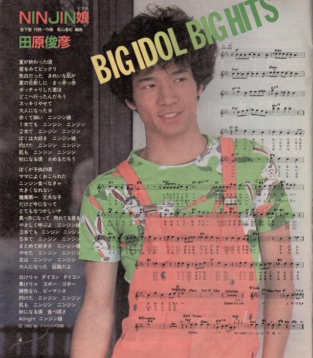 """はな、うらない on Twitter: """"#明星 Young Song 1982年10月号から。⑥ ..."""