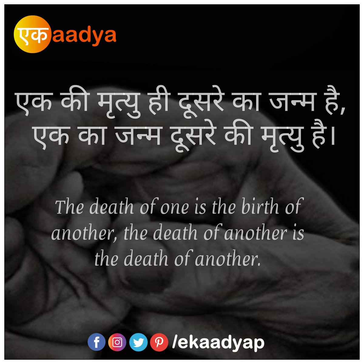 Get motivated by @ekaadyap   #motivation #motivationalquotes #qoutsoftheday #qouts #lifelessons #lifequotes #hindimotivation #hindipost #hindiquotes #hindiwords #hindi  #thoughtoftheday #thoughts #respect #lifemorals #indianlife #human #birth #death #baby #oldage #newborn #oldman https://t.co/2JJkSgqDIe