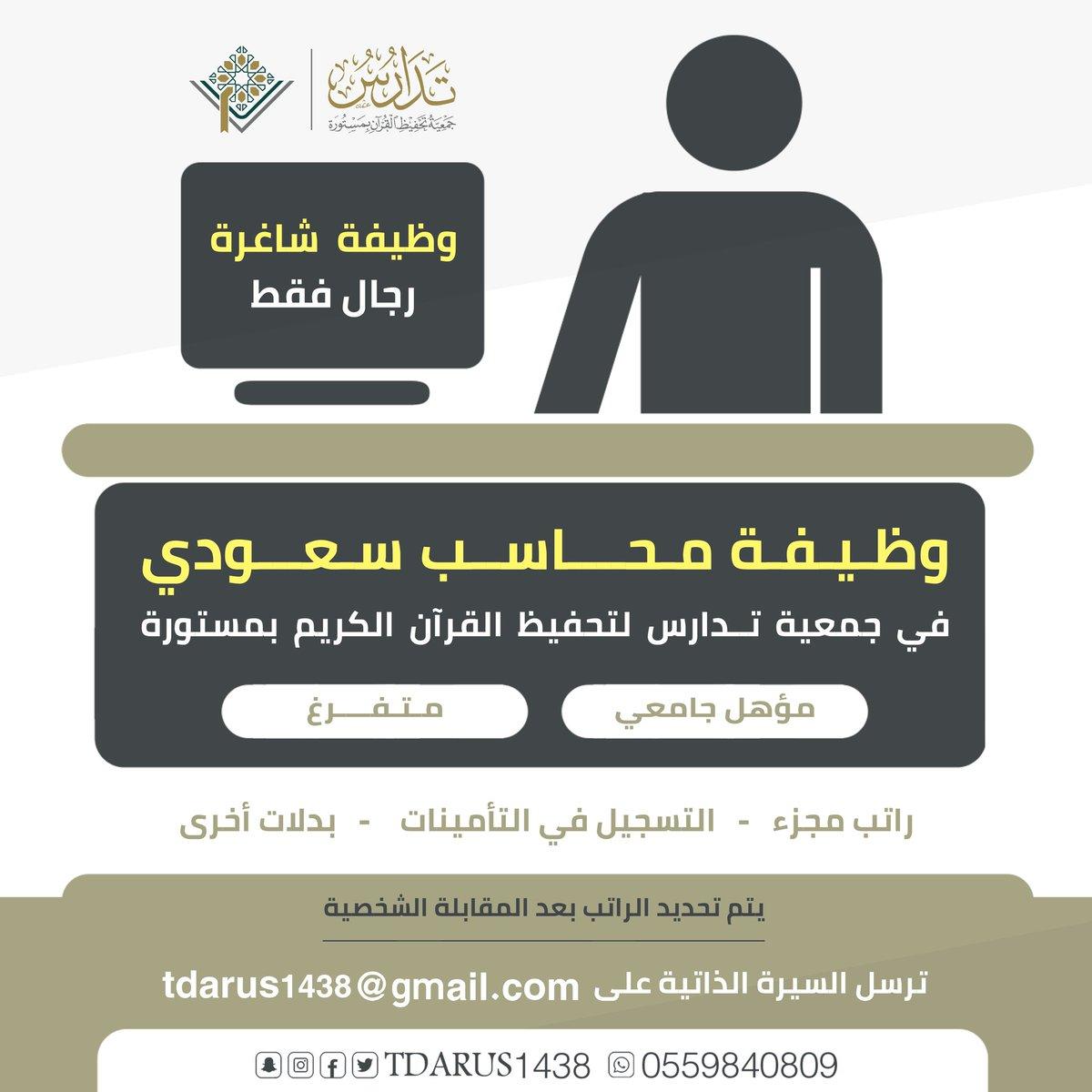 وظائف في الرياض للاجانب
