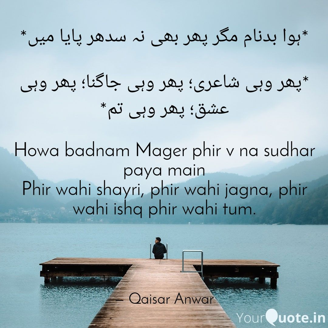 #urdu #hindi #hindipoetry #urdupoetry #urduhindi_poetry    Read my thoughts on @YourQuoteApp at https://t.co/FATqrhabAs https://t.co/7L1l83Kqof