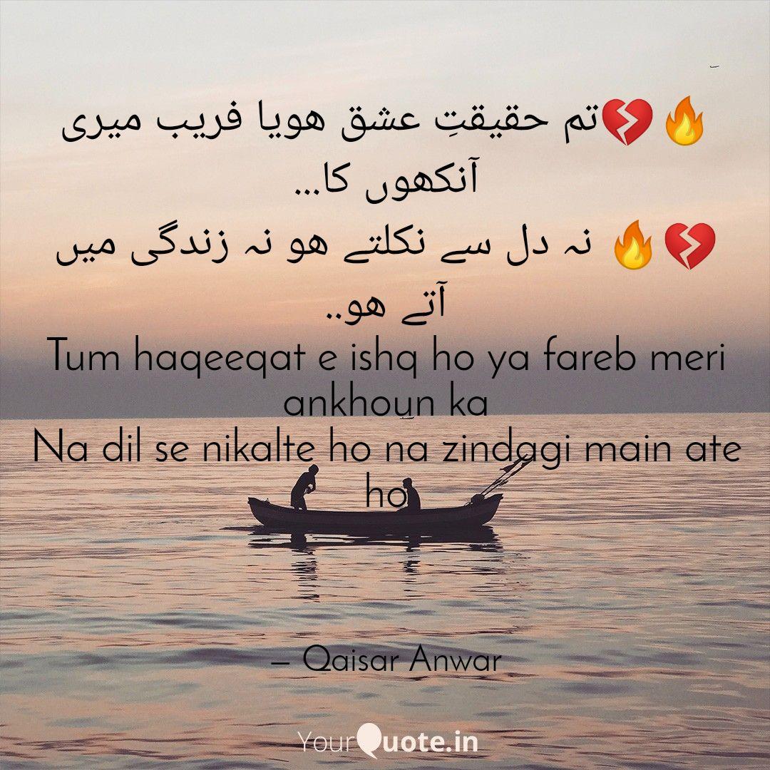 #urdu #hindi #hindipoetry #urdupoetry #urduhindi_poetry    Read my thoughts on @YourQuoteApp at https://t.co/yBb2cyh75K https://t.co/PMzAUeg0Xk