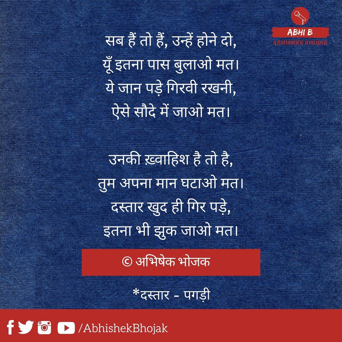#mywords #hindi #urdu #poetry #abhib #poet https://t.co/v6ST0q1eZX