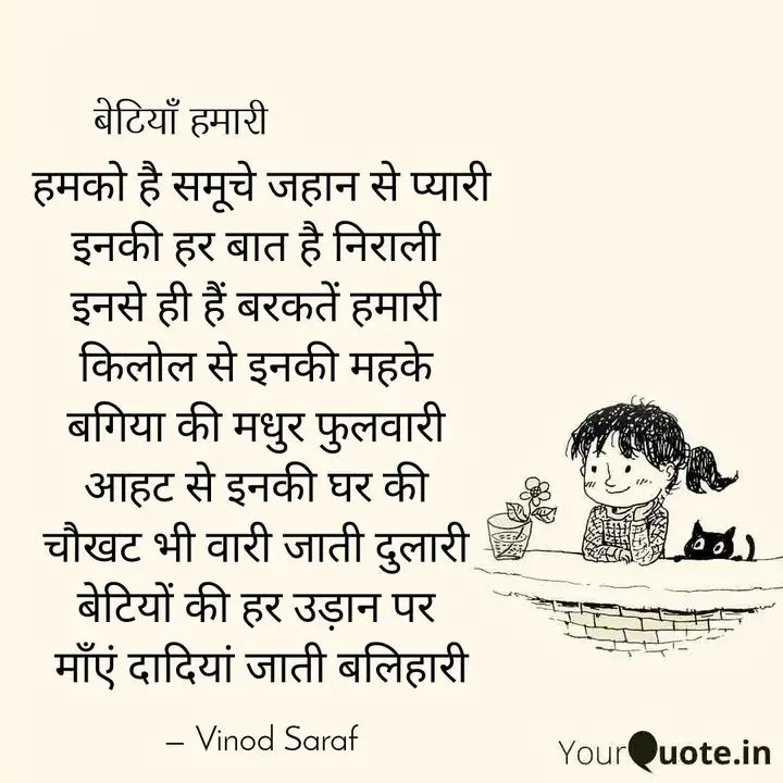 """""""बेटियों की हर उड़ान पर माँएं दादियां जाती बलिहारी""""  #hindi #hindiwriting #hindiwriter  #inspirationalquotes #instawriters  #igwritersclub#igwriters#life  #poet #poetry #poetsofindia #quote #quoteoftheday #quotestagram #quotesaboutlife #vinodsaraf6737 #yourquote https://t.co/PgkRVnfake"""
