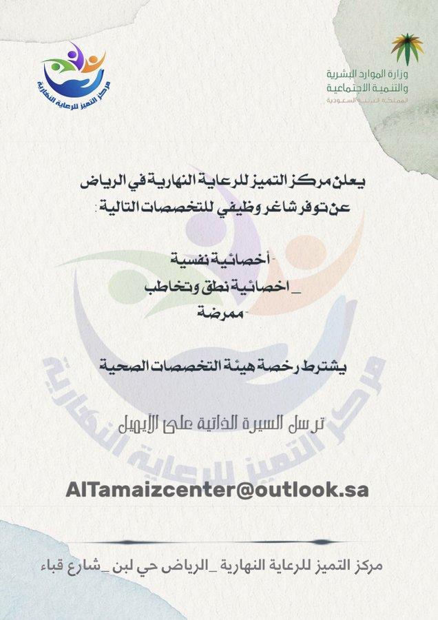 وظائف شاغرة للنساء فى مركز التميز للرعاية النهارية ب #الرياض حى لبن - أخصائية نفسية - أخصائية نطق و تخاطب - ممرضة #وظائف_نسائية #وظائف_الرياض #وظائف