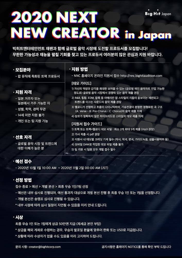ㅤㅤㅤㅤ [2020 Next New Creator in Japan]  Big Hit Entertainment Japanと共に、グローバル音楽市場にチャレンジするプロデューサーを募集いたします!  - 予選受付 : 2020年 10月 1日 10:00 AM  ~ 2020年 11月 2日 00:00 AM (JST)  HP (+KR/ENG) :