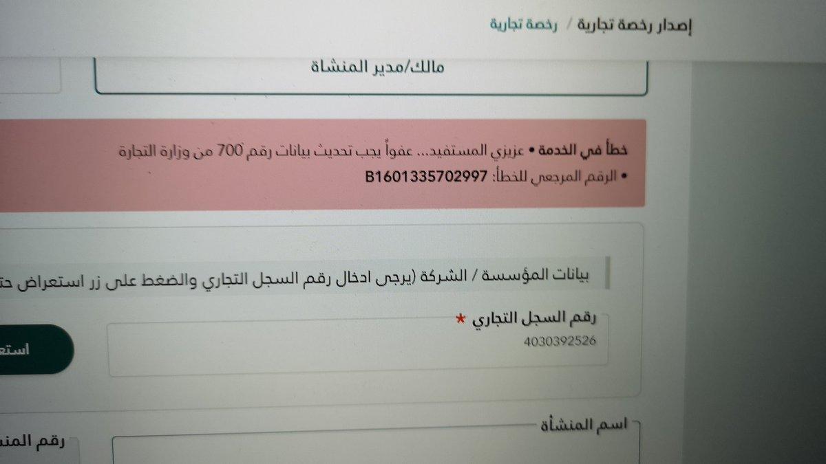 وزارة التجارة Twitterissa عليكم السلام سيتم تحديث بيانات السجل التجاري لدى مركز المعلومات الوطني خلال 24 48 ساعة نسعد بخدمتك