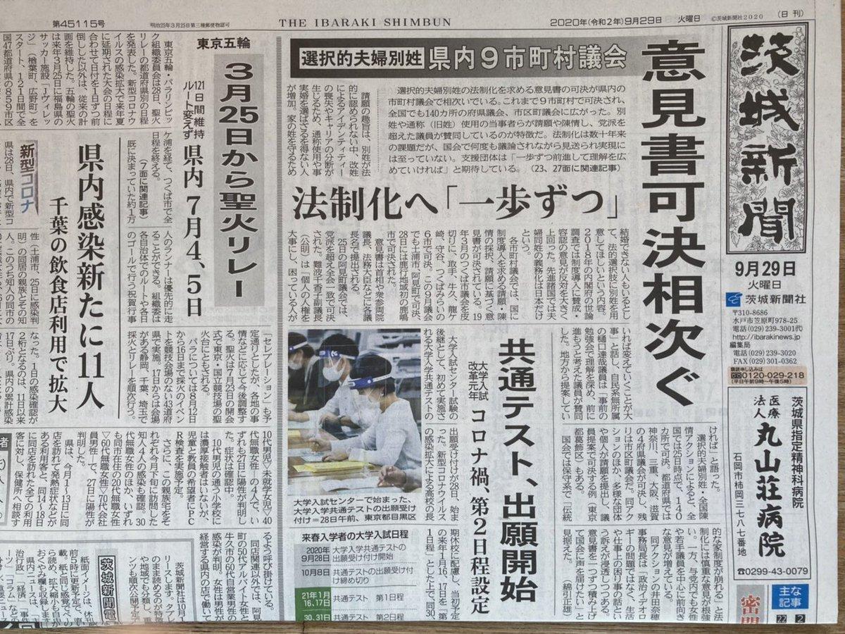 今日 茨城 おくやみ 新聞 の