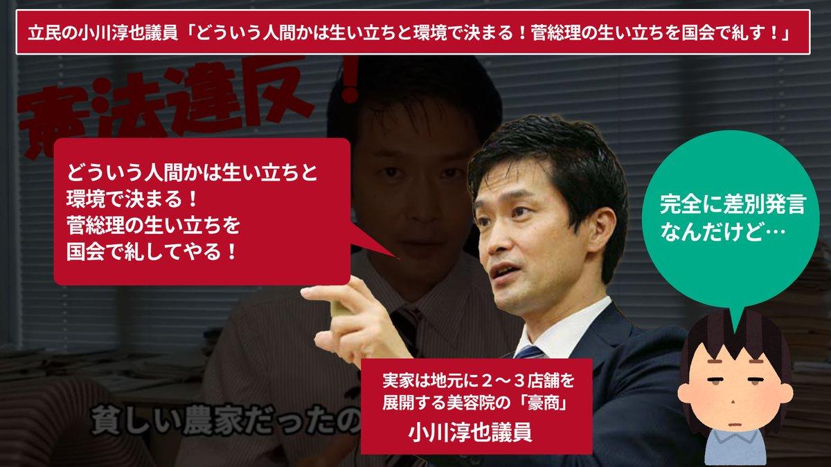 【生い立ちが気になってしょうがない??小川淳也氏】 菅総理が誕生し、無駄な噛みつきをした議員がいる。小川氏だ。小川氏は菅総理の生い立ちが気になるようだ。しかし、多くの国民が気にしているのは、生い立ちではなく、菅総理の政策だ。  小川さん、生い立ち・批判よりも政策をお願いします。 https://t.co/vfDZBI4JkR