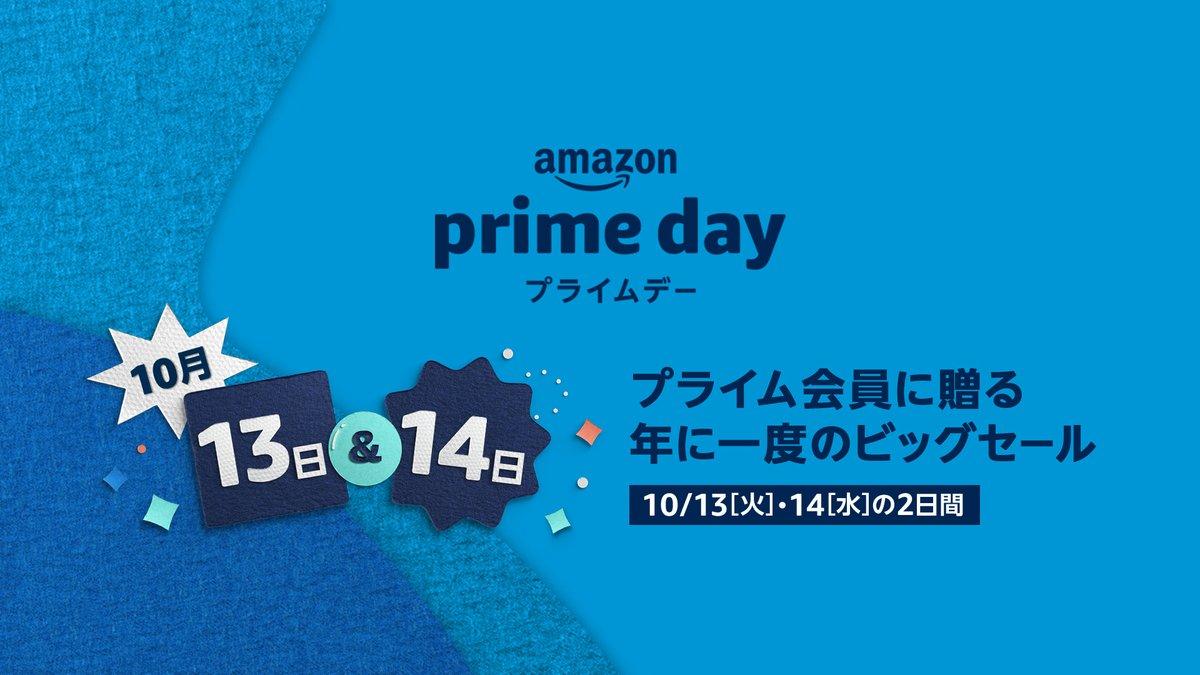 【Amazon #プライムデー 】  プライムデーは豪華なゲスト、シンガーソングライターのピコ太郎さん、タレントの藤本美貴さんと一緒に盛り上げていきます! 📸https://t.co/jESAzSlvri  お二人ならではのコンテンツを楽しみながらAmazonプライムの便利な活用方法や、おうち時間の買い物のヒントをぜひ! https://t.co/l7Z5X2AAYJ