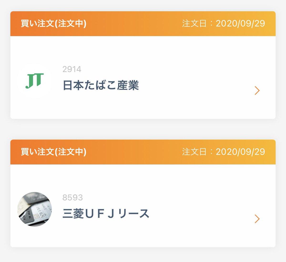 リース 三菱 株 ufj