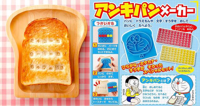1000RT:【欲しい】アンキパンメーカー、「小学一年生」の付録に登場!ドラえもんのひみつ道具「アンキパン」を再現することができる。「小学一年生 11月号」は10月1日に発売。