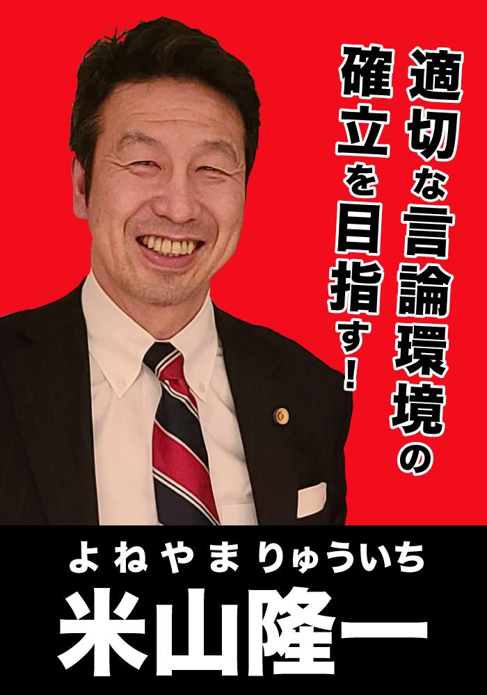 ヨネちゃんが次の選挙で勝てるように勝手に選挙ポスターの案を作ってあげたよ🐶 https://t.co/pFy3OTcYTl