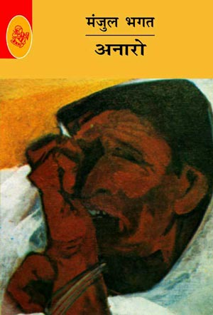 """Day 410 of posting covers of book.  No explanation, No reviews, just the covers.  मंजुल भगत कृत """"अनारो """" 🍁🍁 #MyFavouriteBooks ...  #हिंदीकेउपन्यास  Inspired by  @gulrayys and @rekha_bhardwaj https://t.co/hZ8c5VoW4Q"""