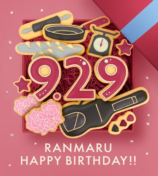 【BIRTHDAY】本日9月29日は黒崎蘭丸さんのお誕生日です。おめでとうございます!スペシャルアイシングクッキーでお祝いです。 #utapri_ranmaru_BD2020