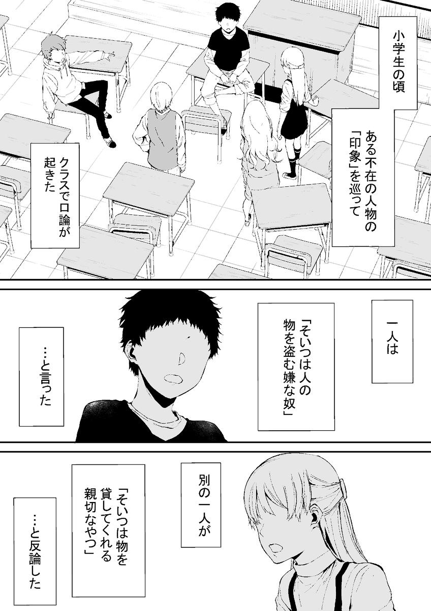オリジナル漫画 【眼窩】