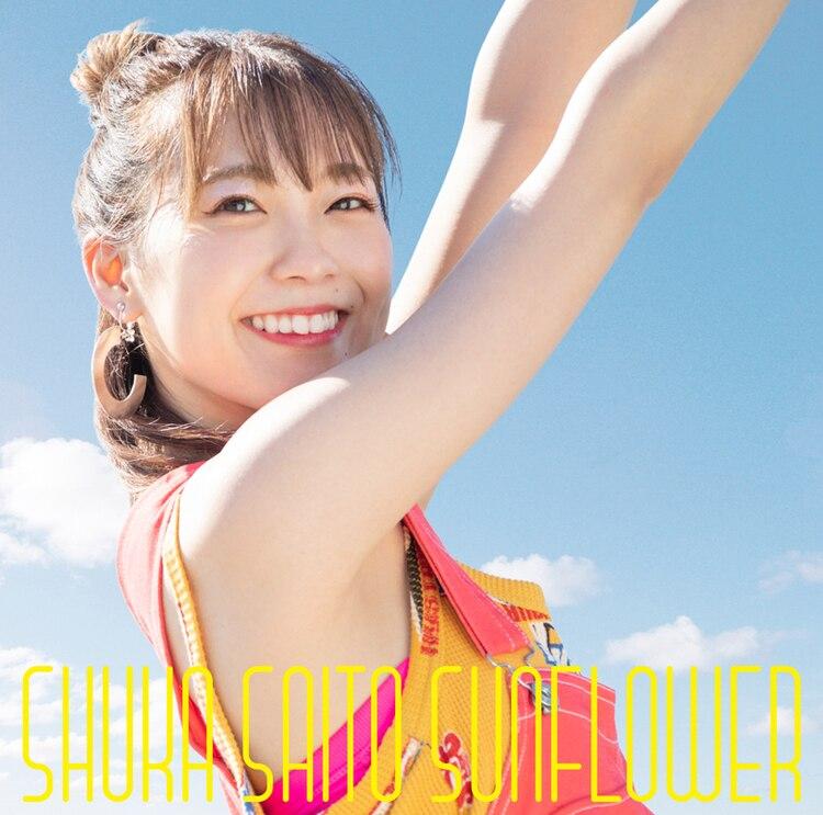 斉藤朱夏、笑顔がひまわりのように咲くミニアルバムジャケット公開 #斉藤朱夏