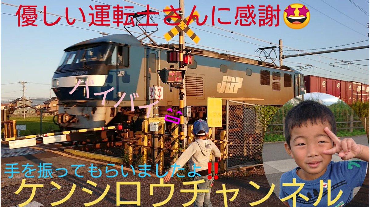 https://t.co/7PfKu61kZD 優しい運転士さんに感謝🤩 #桃太郎 #貨物列車 #レッドサンダー  YouTube公開しましたよ😀 https://t.co/Xx1Oi8irck
