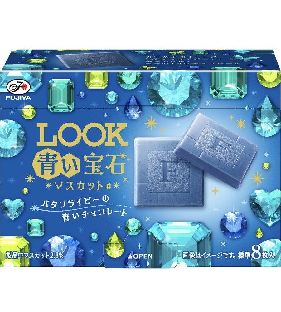 10月6日より不二家の「ルック」シリーズから、バタフライピーを使用したマスカット味の「ルック(青い宝石)」が全国のコンビニなどで新発売されます✨ https://t.co/tBzBWg2ntE